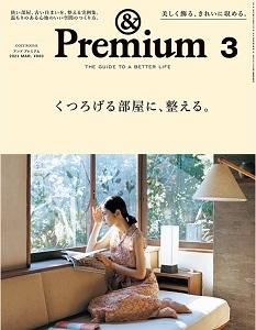 & Premium 3月号_a0112221_12300012.jpg