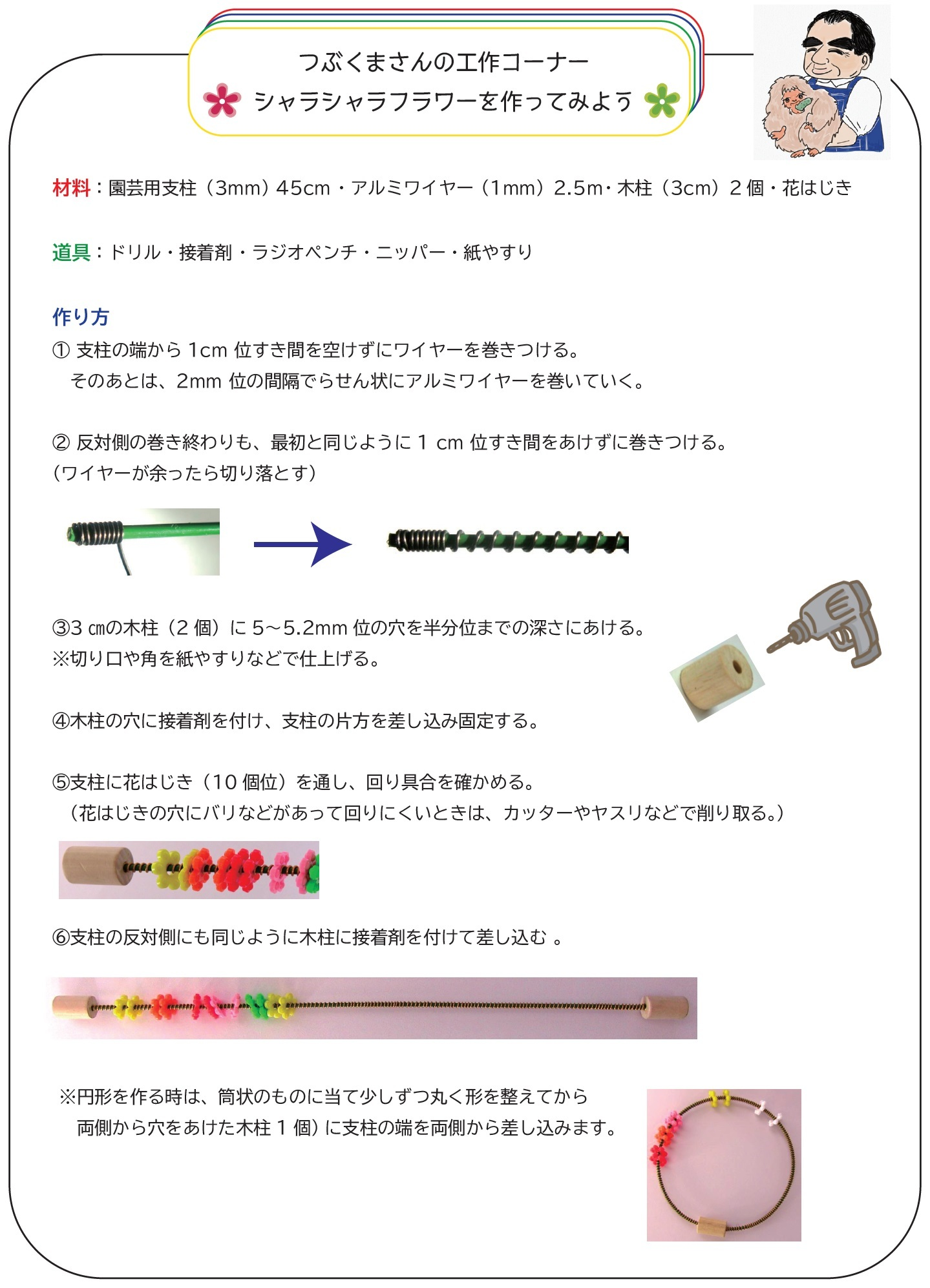ひろばの人気の手作りおもちゃの作り方_a0269923_19361859.jpg