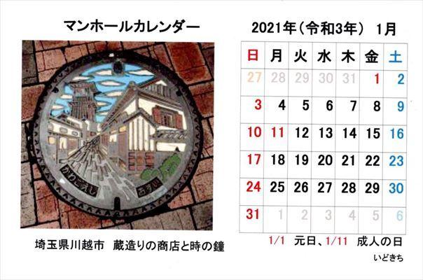 令和3年1月のカレンダー_d0065324_00232844.jpg