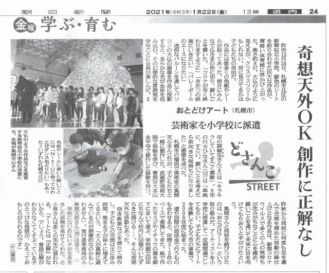 おとどけアート×新琴似北×風間天心 12月24日(木)の様子が朝日新聞の記事に載りました。_a0062127_14360230.jpg