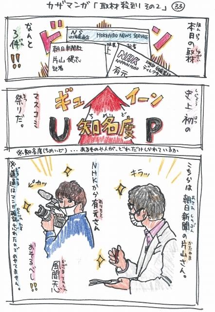 おとどけアート×新琴似北×風間天心 12月24日(木)の様子が朝日新聞の記事に載りました。_a0062127_14394222.jpg