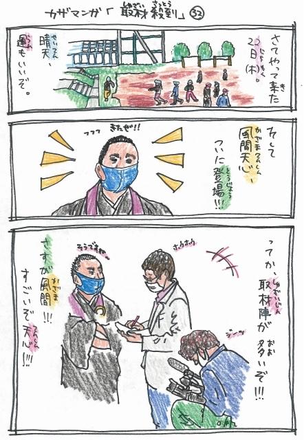 おとどけアート×新琴似北×風間天心 12月24日(木)の様子が朝日新聞の記事に載りました。_a0062127_14394279.jpg