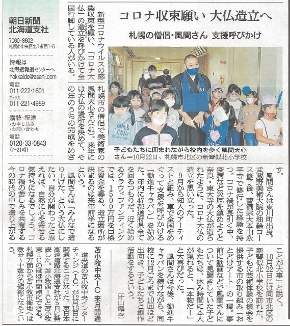 おとどけアート×新琴似北×風間天心 12月24日(木)の様子が朝日新聞の記事に載りました。_a0062127_14404551.jpg