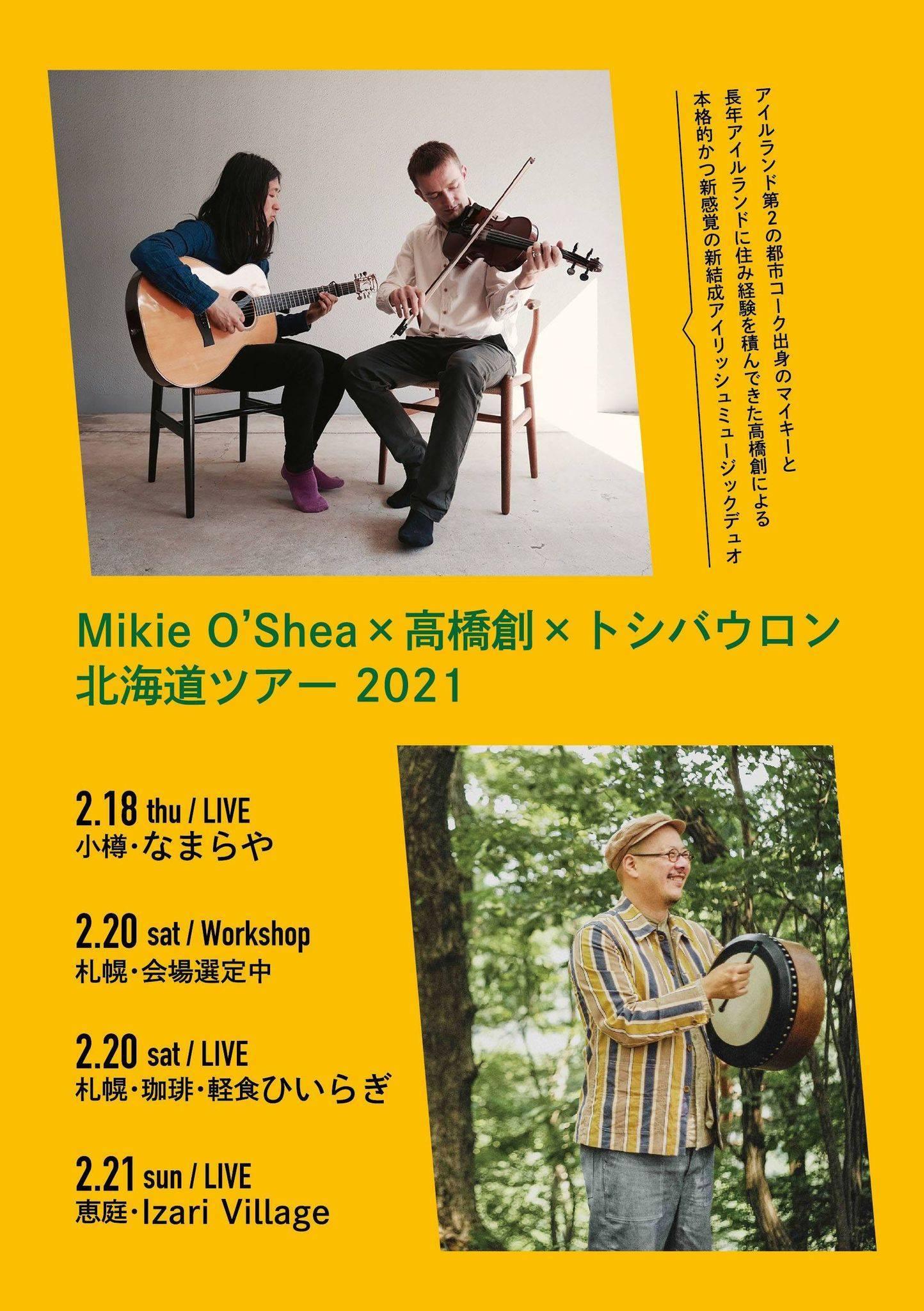 ◆2/18Mikie O'Shea × 高橋創× トシバウロン 北海道ツアー_d0154687_17481295.jpg