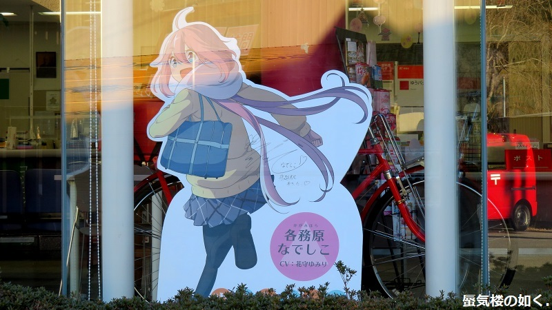 「ゆるキャン△S2」舞台探訪02 身延町で、なでしこ・恵那・千明・あおい・りんのバイト先(第1話2/3)_e0304702_17425390.jpg