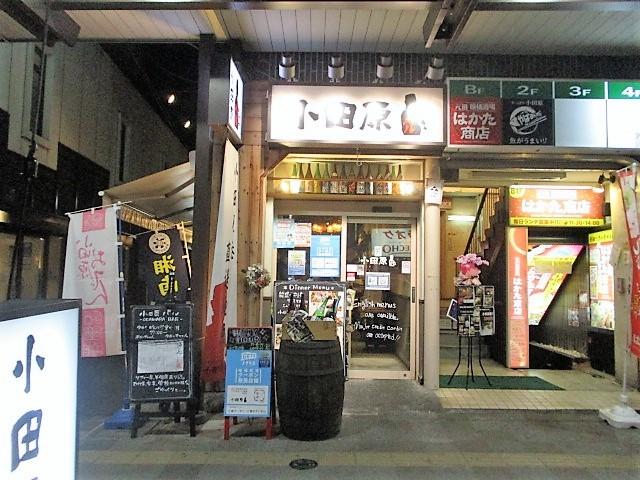 「小田原 バル」で夜飲み♪_c0169330_13220143.jpg