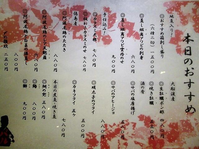 「小田原 バル」で夜飲み♪_c0169330_13260836.jpg