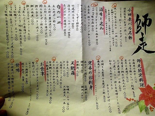「小田原 バル」で夜飲み♪_c0169330_13262274.jpg