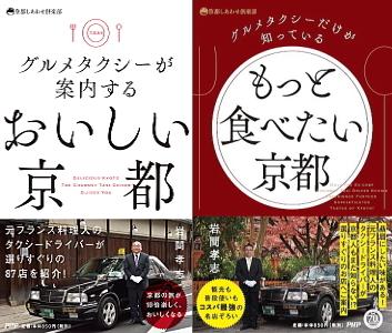 京都グルメタクシー®(登録商標) 最新記事は一つ下です!_d0106134_09483954.jpg