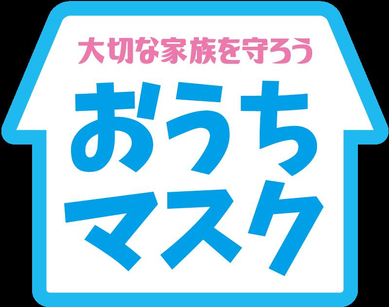 おうちマスクPOP_d0094245_21231868.png