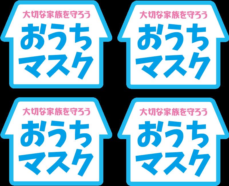 おうちマスクPOP_d0094245_21233289.png