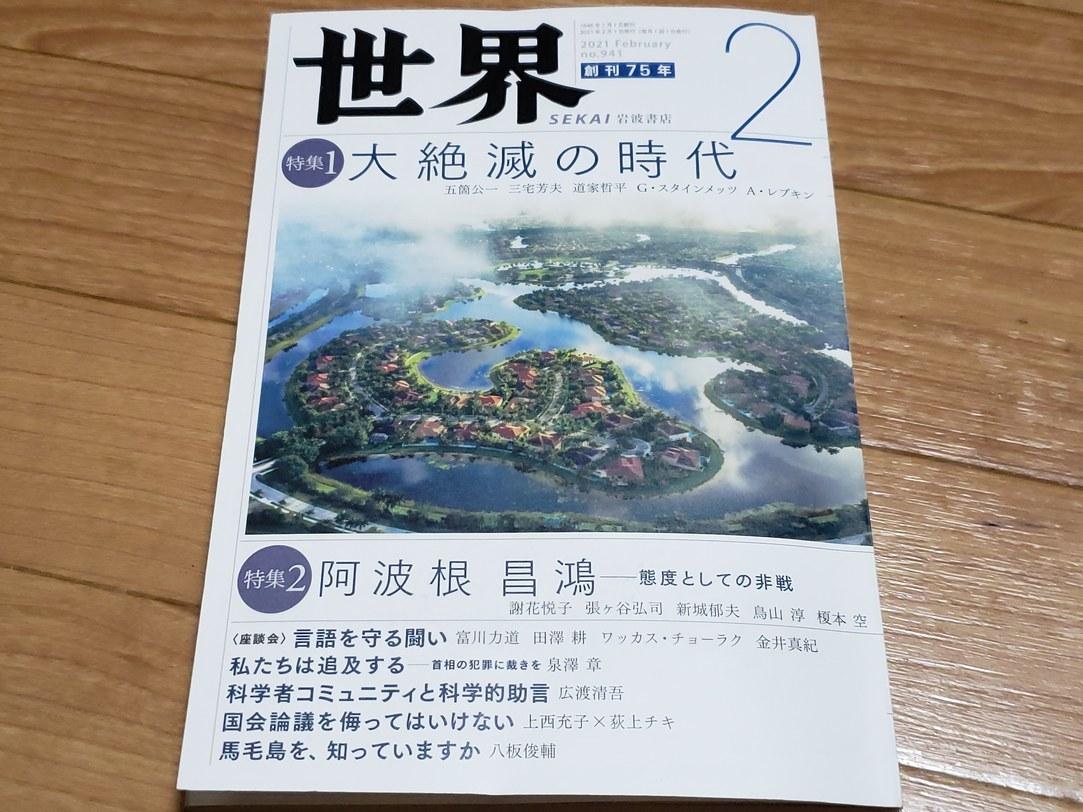 『世界』2月号「馬毛島を、知っていますか」は必読です_a0336146_22335458.jpg