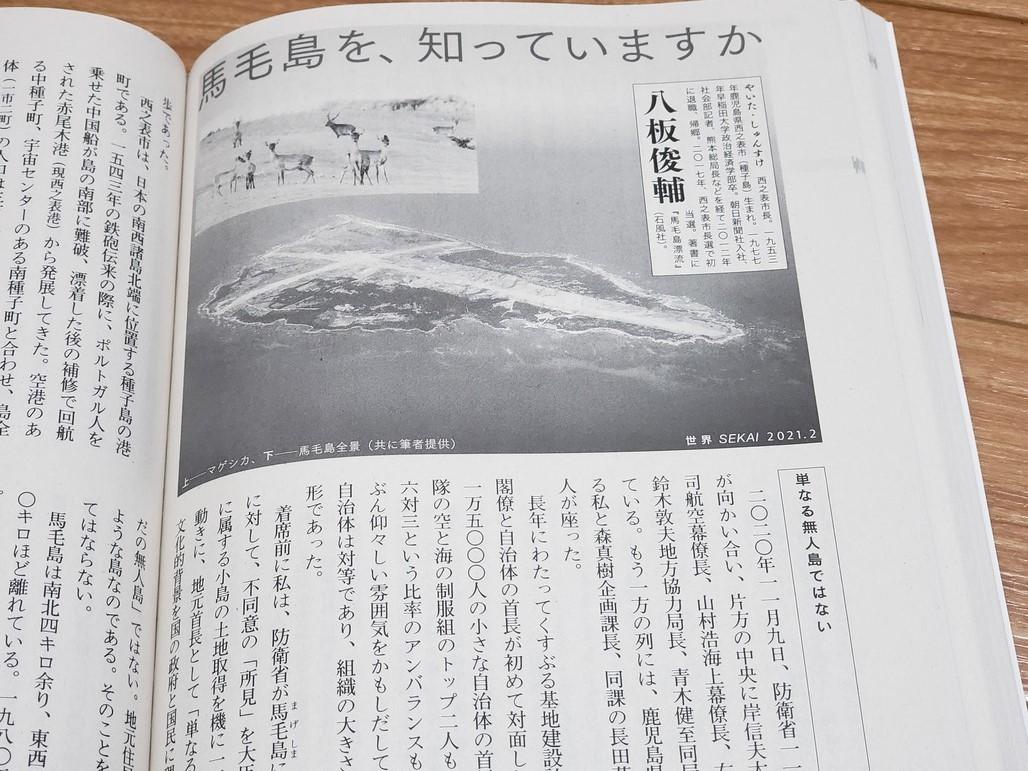 『世界』2月号「馬毛島を、知っていますか」は必読です_a0336146_22342165.jpg
