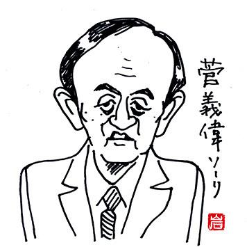 菅義偉内閣総理大臣_a0115549_22150983.jpg