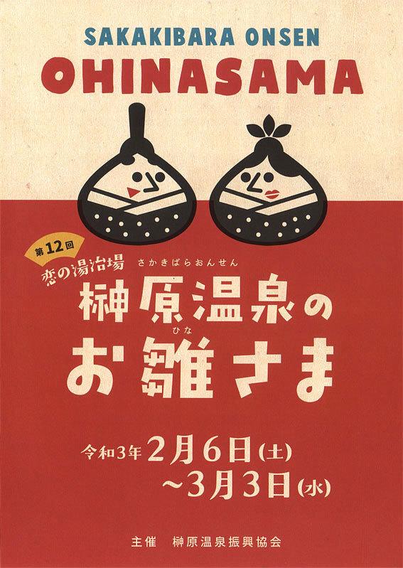 今年も榊原温泉のお雛さま_b0145257_17483068.jpg
