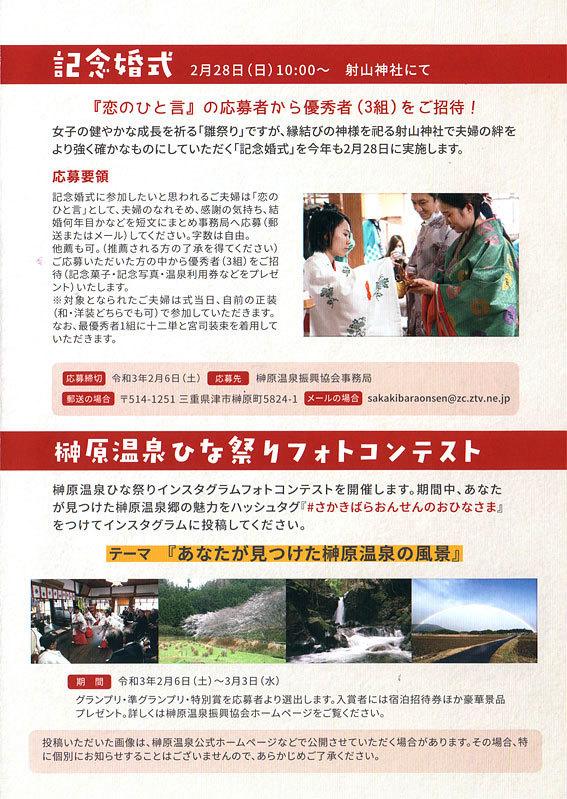 今年も榊原温泉のお雛さま_b0145257_17483564.jpg