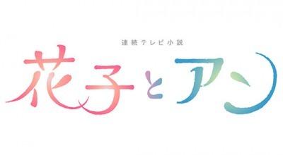 『花子とアン』再放送と村岡花子さん_c0353373_14270919.jpg