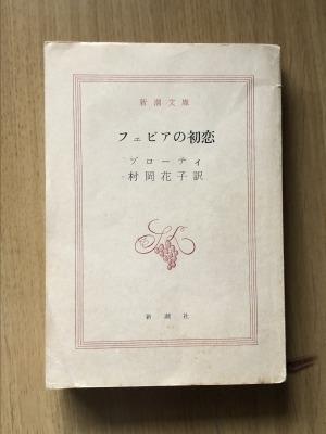 『花子とアン』再放送と村岡花子さん_c0353373_14271606.jpg