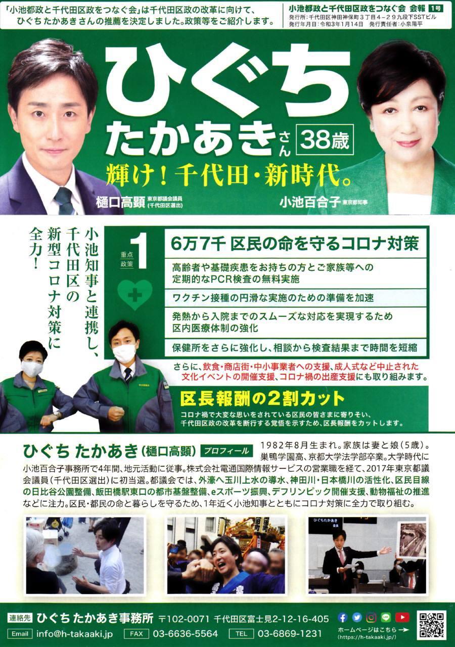 小池都政と千代田区政をつなぐ会_f0059673_23084711.jpg