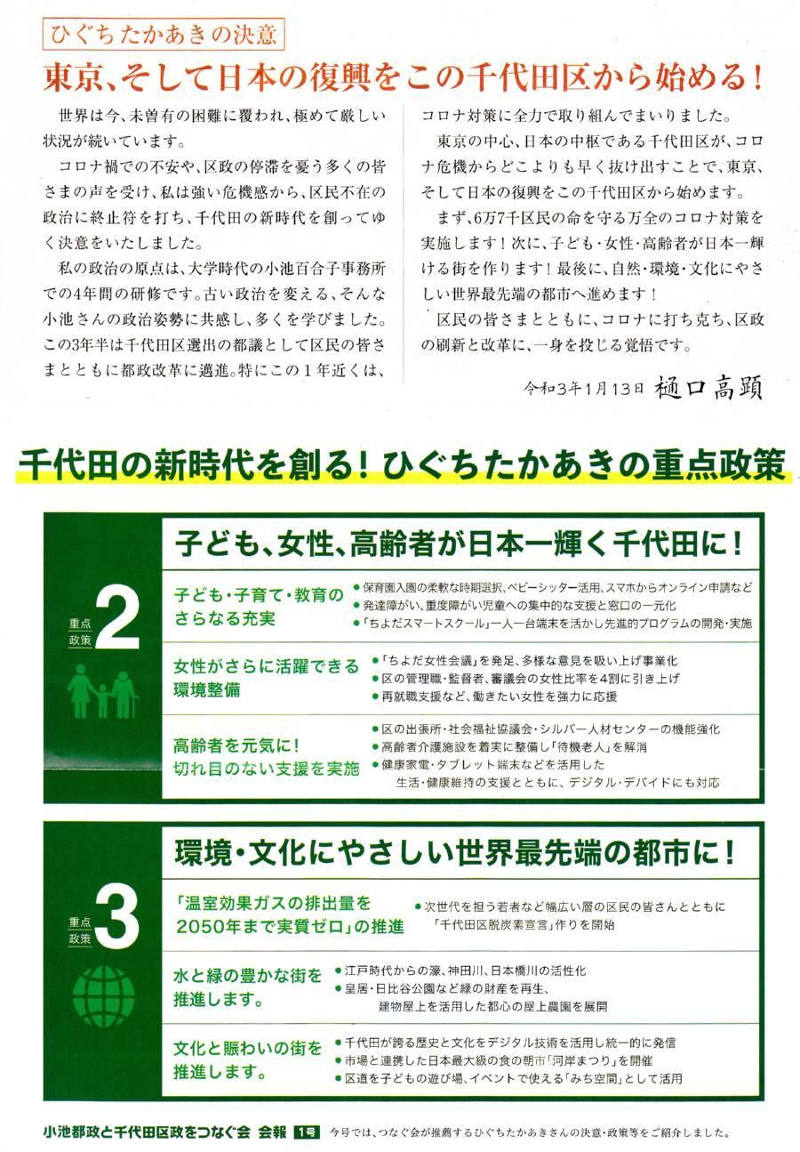 小池都政と千代田区政をつなぐ会_f0059673_23090245.jpg