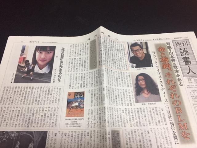 週刊読書人89_a0144779_00585987.jpg