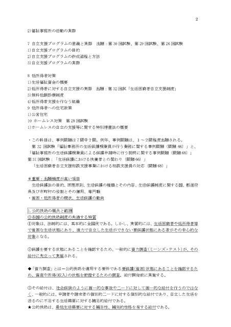 社会福祉士、精神保健福祉士試験受験対策直前講座オンライン 動画 東洋大学にて、当ブログ筆者が講義_f0206007_12180774.jpg
