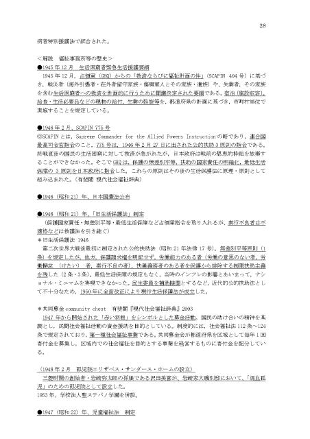 社会福祉士、精神保健福祉士試験受験対策直前講座オンライン 動画 東洋大学にて、当ブログ筆者が講義_f0206007_12181619.jpg