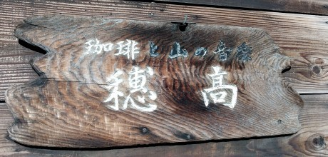 喫茶穂高_d0250123_19310354.jpg