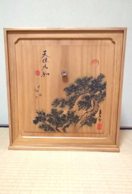 1月24日 「水沢腹堅」という日・天保九如について_b0255824_10125683.jpg
