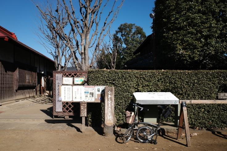 1月宿題店巡り その6 ~ 小平ふるさと村_a0287336_14494621.jpg