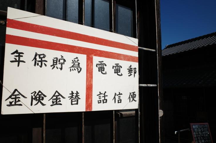 1月宿題店巡り その6 ~ 小平ふるさと村_a0287336_14504043.jpg