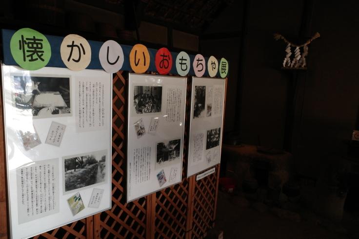1月宿題店巡り その6 ~ 小平ふるさと村_a0287336_14570956.jpg