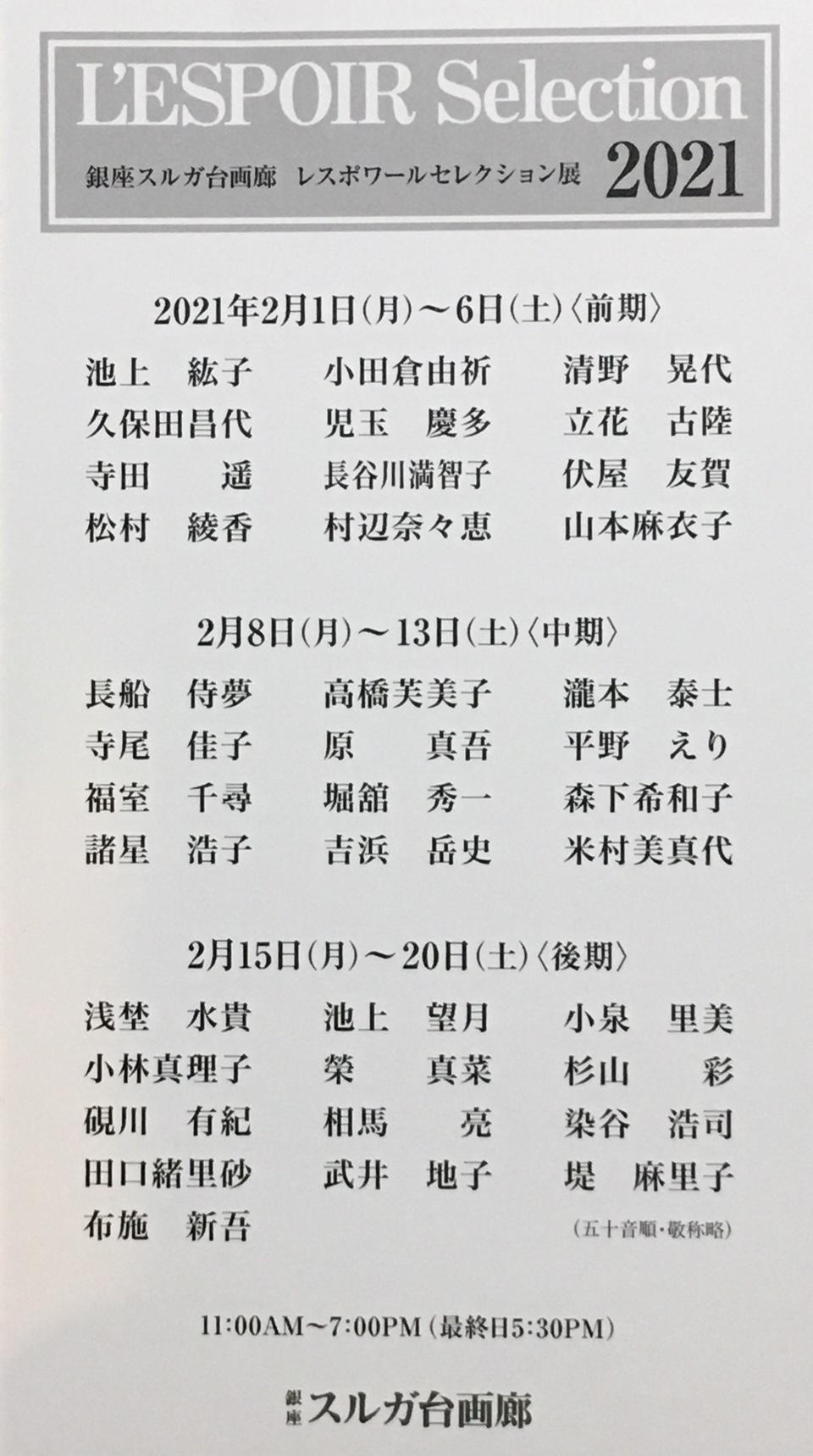 銀座スルガ台画廊レスポワール展選抜展。_c0160745_02074113.jpg
