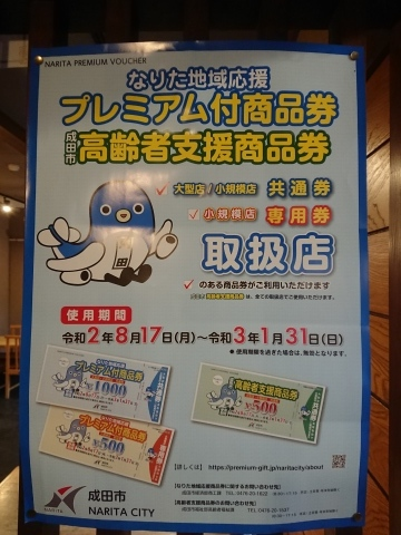 【成田プレミアム商品券】使用期限1/31まで!_a0217348_15413097.jpg
