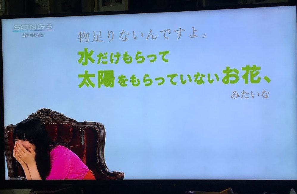 あいみょん/シンガーソングライター_c0189970_13351742.jpg