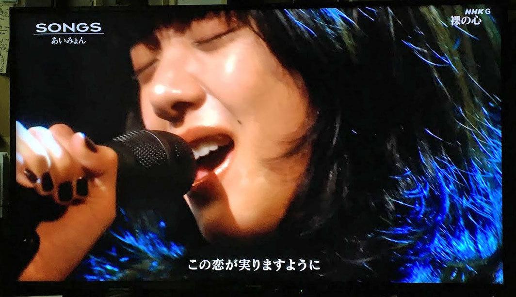 あいみょん/シンガーソングライター_c0189970_13440082.jpg