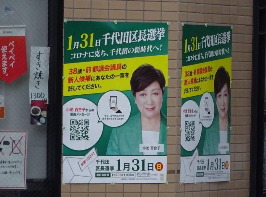 千代田区長選挙告示_f0059673_21012384.jpg