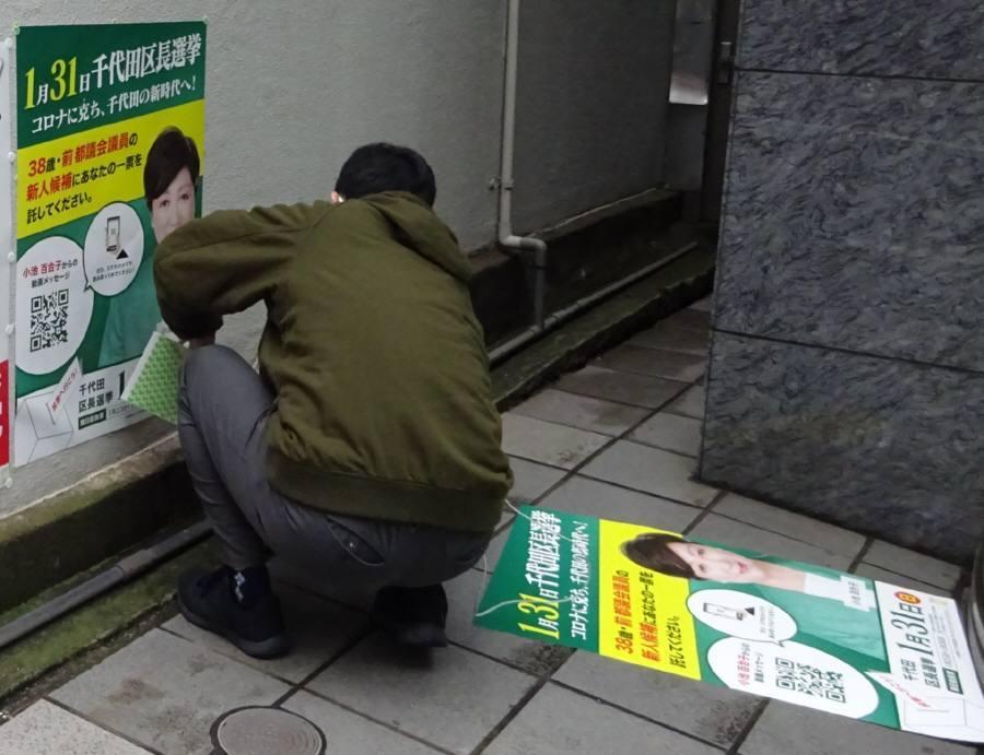 千代田区長選挙告示_f0059673_21013482.jpg