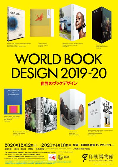 世界のブックデザイン 2019-20_b0141474_17025775.jpg