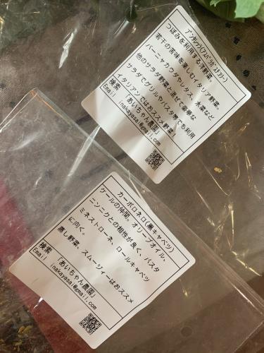 【おうちゴハン】冬の西洋・珍野菜♡_f0207881_14293933.jpg