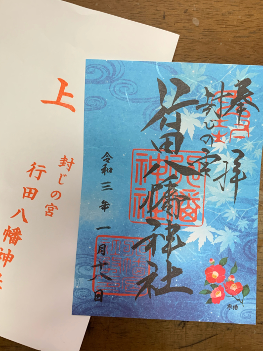 行田八幡神社にて初の花手水_f0296312_18134805.jpg