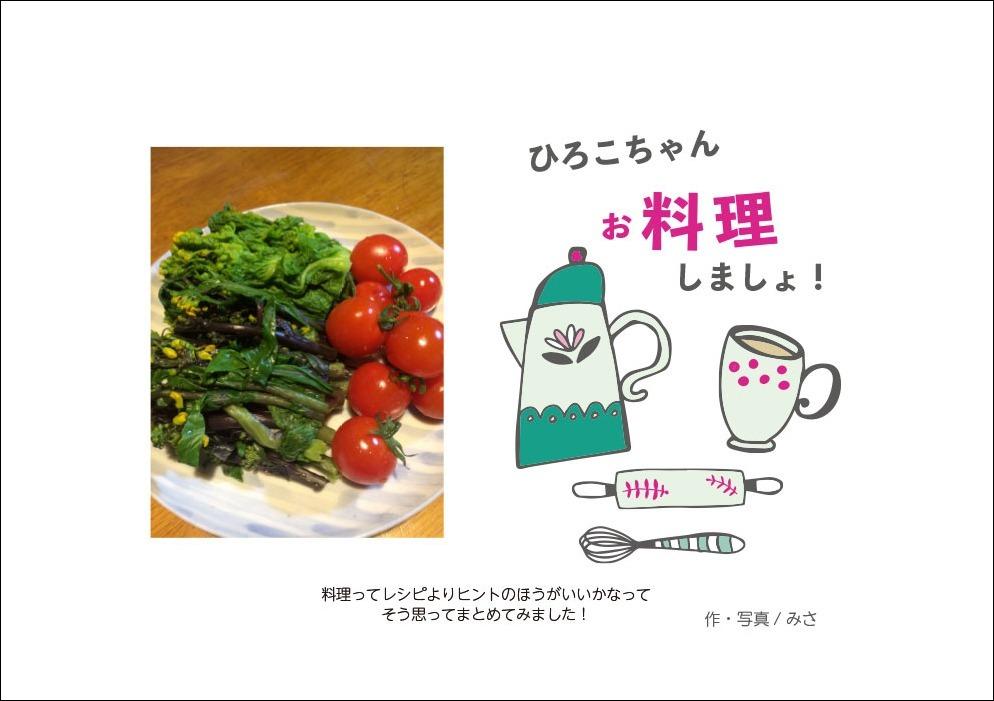 ひろこちゃん お料理しましょ!_e0103327_11204601.jpg