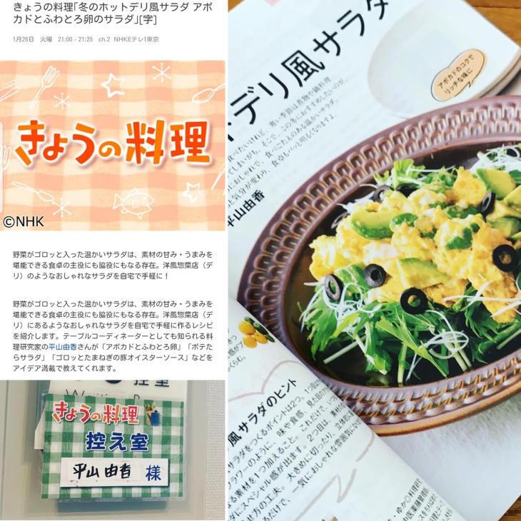 お知らせ NHKきょうの料理に出演します。_e0134337_23310257.jpg