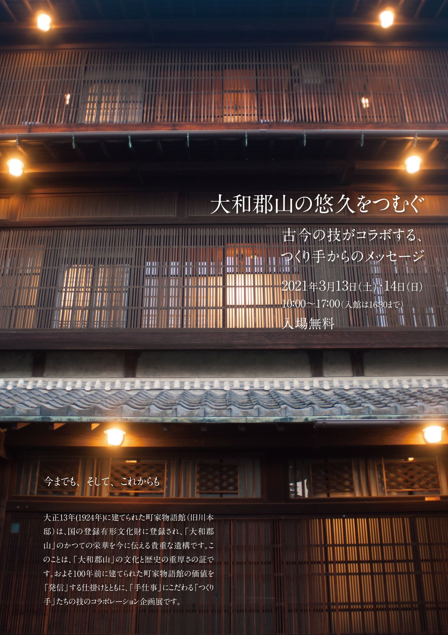 大和郡山の悠久をつむぐ_c0344243_14461839.jpg