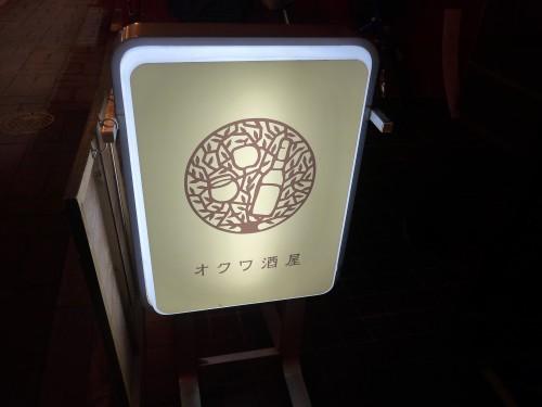 吉祥寺「オクワ酒屋」(喫茶オクワ)へ行く。_f0232060_22065866.jpg