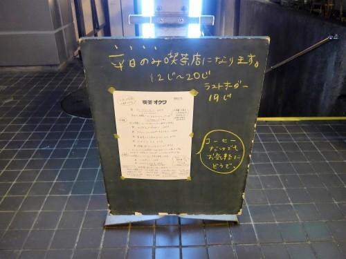 吉祥寺「オクワ酒屋」(喫茶オクワ)へ行く。_f0232060_22070180.jpg