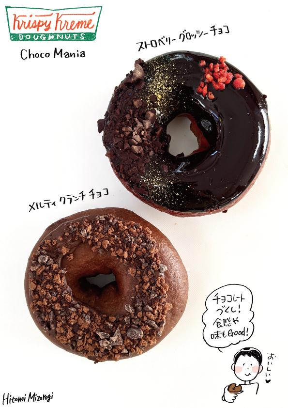 【期間限定】クリスピークリームドーナツ『Choco Mania』【いいお味!】_d0272182_18460613.jpg