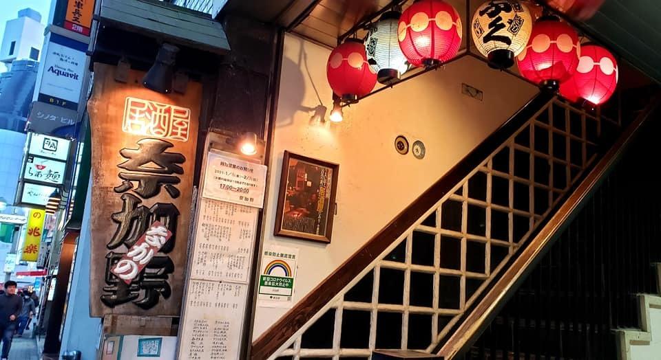 渋谷にある「奈加野」は魚料理がとても美味しい店で、雰囲気も落ち着ける、私のストライクのお店です。_c0186691_10021749.jpg