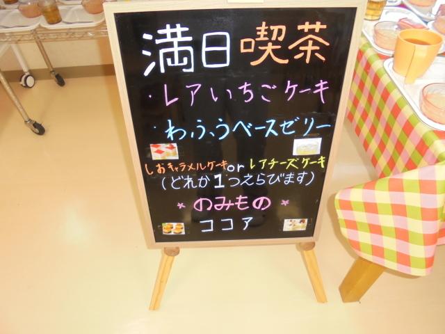 満日喫茶_e0348093_14493054.jpg