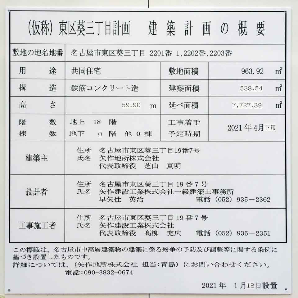 (仮称)東区葵三丁目計画_a0177616_13293154.jpg